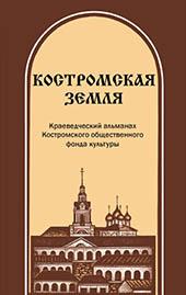 Костромская земля