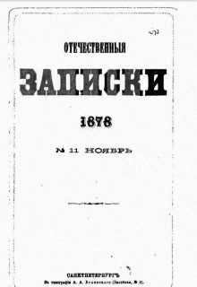 Отечественные записки. – 1878. - № 11. Ноябрь. – 35 с.