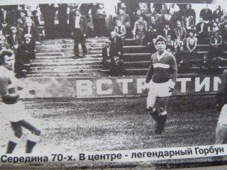 Костромской Спартак