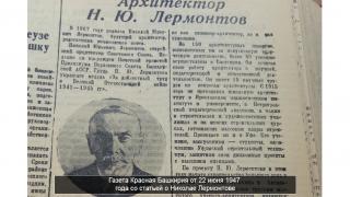 Газета «Красная Башкирия»