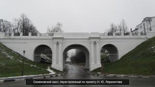 Реконструкция Семеновского моста